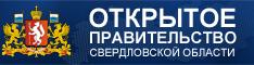Открытое Правительство Свердловской области