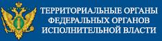 Территориальные органы федеральных органов исполнительной власти и подведомственные им учреждения
