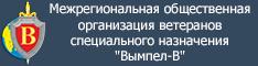 """Межрегиональная общественная организация ветеранов специального назначения """"Вымпел-В"""""""